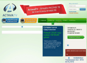 actavatv.info