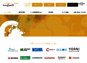 activegate-ss.jp