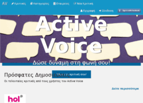 activevoice.gr