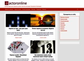 actoronline.ru