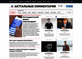 actualcomment.ru