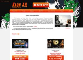 ad-clan.ru