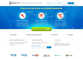 ad.or.ru