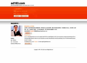 ad163.com