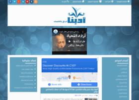 adabna.com