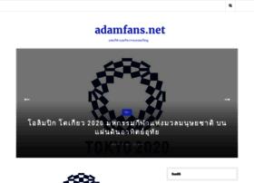 adamfans.net