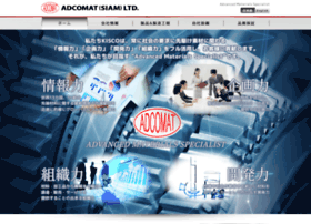 adcomat.co.th