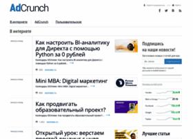 adcrunch.ru