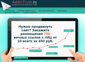 addintrust.ru