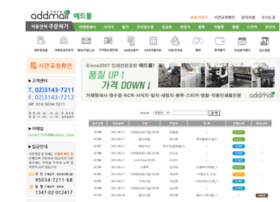 addmall.co.kr
