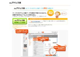 address.auone.jp