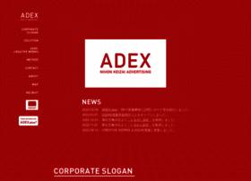 adex.co.jp