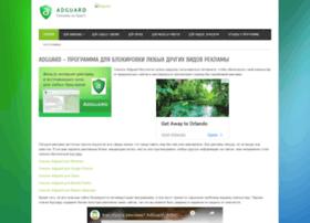adguards.ru