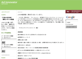 adinnovator.typepad.com