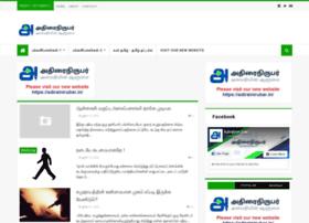 adirainirubar.blogspot.com