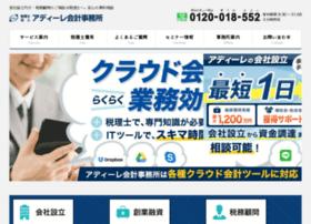 adiretax.jp