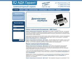 adk-garant.ru