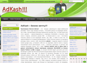 adkash.pro