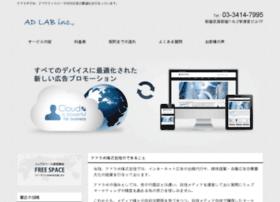 adlab-agent.com