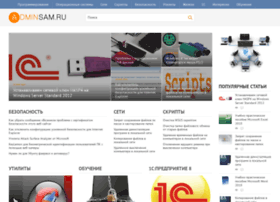 adminsam.ru