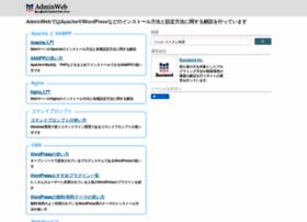 adminweb.jp