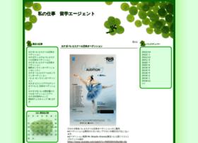 admission.asablo.jp