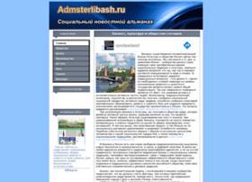 admsterlibash.ru