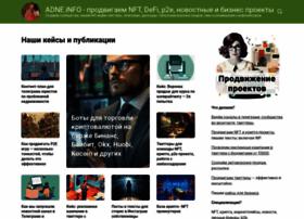 adne.info