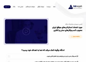 adnegah.com