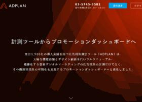 adplan.ne.jp