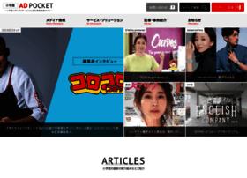 adpocket.shogakukan.co.jp