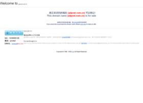 adpost.com.cn