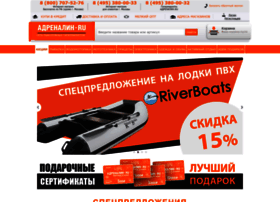 adrenalin.ru