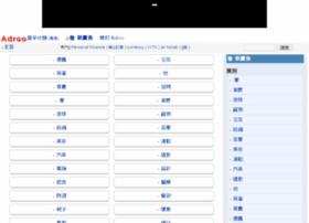 adroo.com.hk