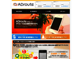 adroute.froute.jp