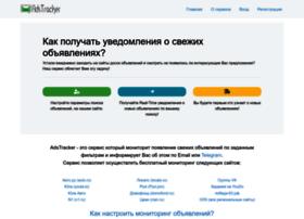 ads-tracker.ru