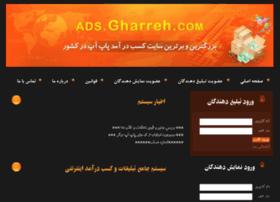 ads.gharreh.com