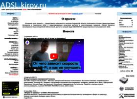 adsl.kirov.ru