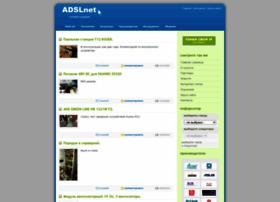adslnet.ru