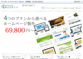 adv-create.co.jp