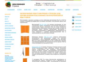 adv-land.ru