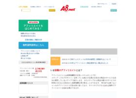 adv.a8.net