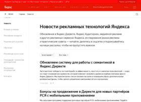 adv.ya.ru