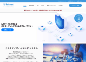 advanet.co.jp