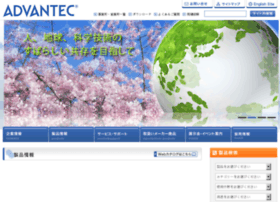 advantec.co.jp