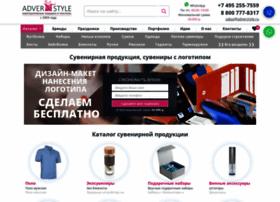 adverstyle.ru