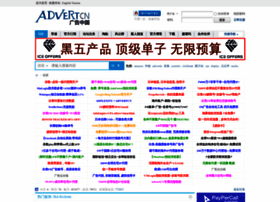 advertcn.com