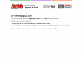advertisingcyprus.com