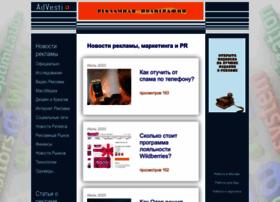 advesti.ru