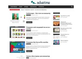advetime.ru